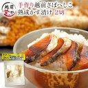 さば へしこ 粕漬け 2切入【冷蔵】鯖/サバ/福井特産