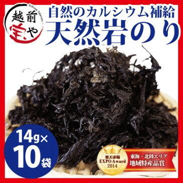 天然 岩 のり 海苔 国産 14g×10袋 同梱 おすすめ 健康 送料無料【常温】