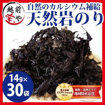 天然 岩 のり 海苔 国産 14g×30袋 同梱 おすすめ 健康 送料無料【常温】