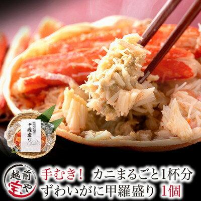 ズワイガニ 甲羅盛り カナダ産 1個セット ずわいがに 送料無料 カニ かに 蟹 【冷凍】 越前ガニ 専門店