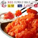 無着色 辛子 明太子 1kg 送料無料【冷凍】【あす楽】めんたいこ 干物専門店