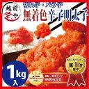 無着色 辛子 明太子 1kg 送料無料【冷凍】【あす楽】めんたいこ