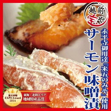 味噌漬け(西京漬け) サーモン 2切れ 1パック【冷凍】