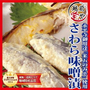 味噌漬け(西京漬け) さわら 2切れ 1パック【冷凍】