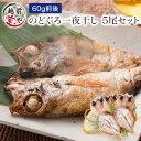 干物セット のどぐろ 干物 60g前後×5尾入 セット【送料...
