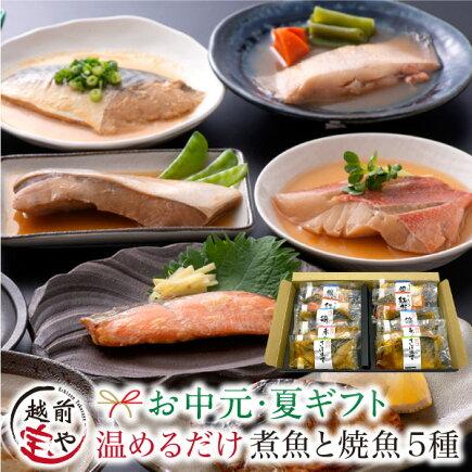 煮魚と焼魚5種10切詰め合わせ