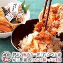 カニ丼 食べ比べ 甲羅盛り 香箱ガニ セイコガニ 1個 ズワ...