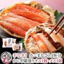 送料無料 カニ 甲羅盛り 食べ比べ カナダ産 ズワイガニ 1...