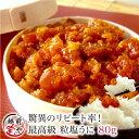 粒 塩うに 80g【送料無料】【冷蔵】 [塩雲丹/塩ウニ] ギフト