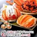 越前ガニ ずわいがに 甲羅盛り 3個セット 送料無料 ズワイガニ カニ かに 蟹