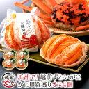 越前ガニ ずわいがに 甲羅盛り 4個セット 送料無料 ズワイガニ カニ かに 蟹