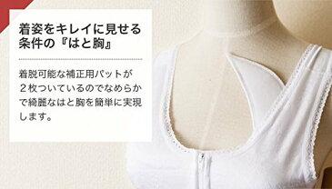 和装ブラジャー 3L 4L 5L 補正下着 肌着 フロントファスナー 着物ブラジャー きもの用 浴衣用 日本製 国産 浴衣 ブラジャー 和装ブラ