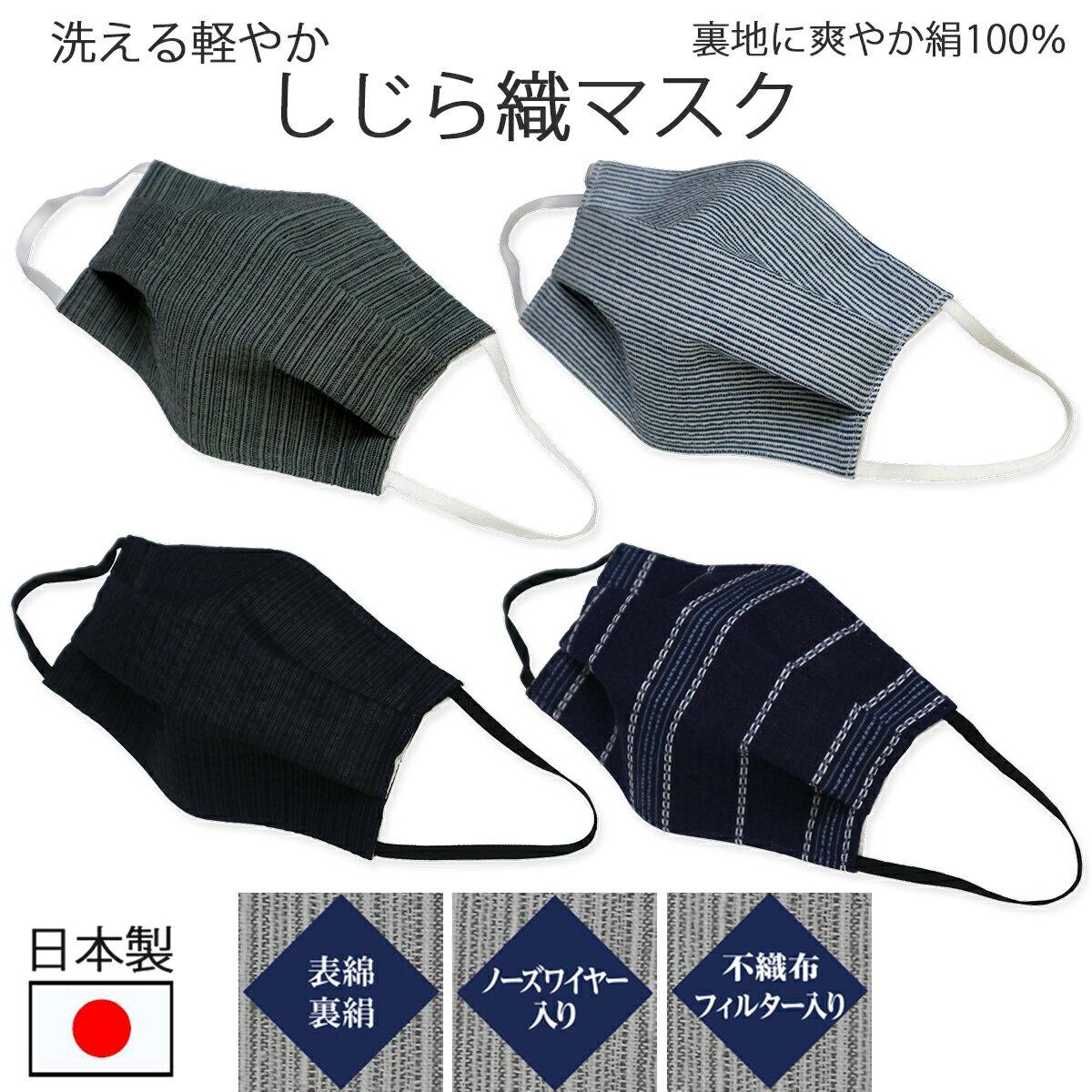 シルク 小杉 マスク 織物