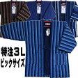 はんてん 3L 紳士藍調半纏 宮田織物952 メンズ 久留米 ビック 大判 ロング キングサイズ 袢纏 半天