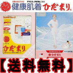 【送料無料】太陽のあたたかさ・ひだまり健康肌着婦人8分袖インナー(M/L)ラムキルトウェーブ