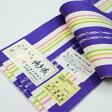 伊達締め 正絹伊達〆 本場筑前 博多織 金証紙 紫6 だてじめ 着付け小物