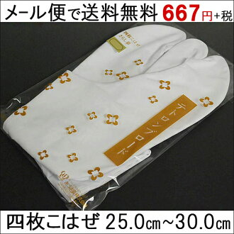 In the back and bottom cotton peace 4 fasten the clasps each 25.0, 25.5, 26.0, 26.5, 27.0, 27.5, 28.0 and 29・30 cm men and women and for visiting, Komon-kimonos,
