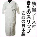 きものスリップ M L 袖裾レース 着物インナー ワンピースタイプ和装下着 着物下着 肌襦袢