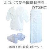 和装肌着セット 着物下着 足袋 3点セット 日本製 肌着(肌襦袢)裾除け M・L 4枚こはぜ テトロンブロードたび21cm〜24.5cm 着付けセット 肌着足袋セット