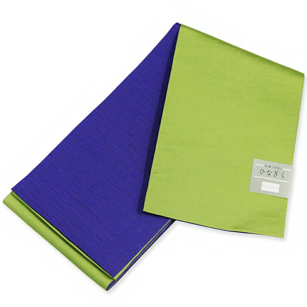 浴衣帯 半巾帯 小袋帯 両面帯 リバーシブル帯 袴帯 ゆかたおび 薄緑青