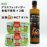 EtJ最強のバターコーヒーセット(グラスフェッドバター食塩不使用250g×2個、MCTオイル360g)