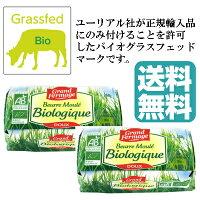 バイオ・グラスフェッドバター無塩250g