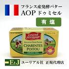 A.O.C.ドゥミ・セル(有塩)250g