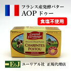 A.O.C.ドゥー(無塩)250g