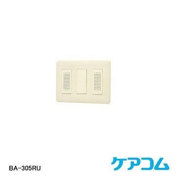 【在庫処分品】【ケアコム】壁埋込形子機(スピーカ・マイク付)  BA-305RU※スイッチボックスカバー無し 【A】