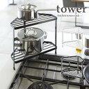【tower / タワー】キッチンコーナーラック ホワイト・ブラックf...
