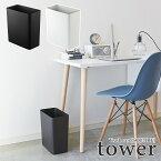 【tower / タワー】トラッシュカン [角型] ホワイト・ブラックおしゃれ きれいめ ナチュラル 北欧 玄関 収納 整理 整頓 見せる収納 シンプル 一人暮らし スタイリッシュ ごみ箱 店舗