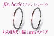 究極の細さを追求した≪Finシリーズ≫チタンペアリング・ベーシック・鏡面仕上げ・甲丸(かまぼこ)形状・幅1mm・厚さ1mmのリングをペア2個セットで