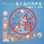 おしゃれはんこネイルアート004〜006
