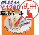 蝶貝パールメイン、可愛い猫ハンコ、可愛い犬判子。