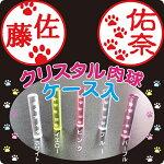 クリスタル肉球ケース入りメイン、可愛い猫ハンコ、可愛い犬判子。