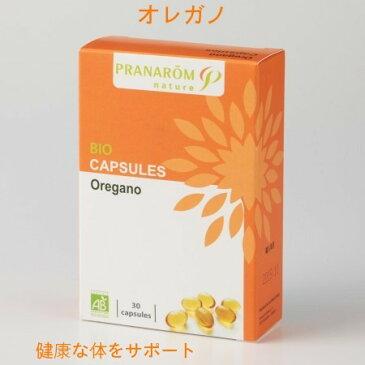プラナロム オレガノ・カプセル 30粒 02517 オレガノカプセル ケモタイプ 精油と植物油を配合した栄養補助食品 ( カプセル サプリメント )。天然 自然 オーガニック ハーブ エッセンスを凝縮したサプリ ( PRANAROM ) 送料無料