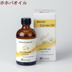 健草医学舎 ( KENSO ケンソー ) 植物油 ホホバオイル 100ml キャリアオイル ( 化粧油 マッサー...