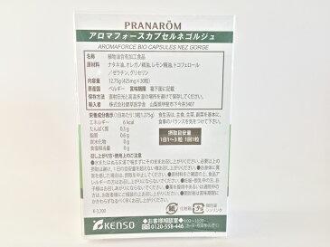 プラナロム アロマフォース カプセル 『ネゴルジュ』30粒 02524 欠品しているオレガノカプセル 『オレガノプラス』の代替品として販売開始致します。内容成分は同じとなります。天然 自然 植物由来 オーガニック ハーブ エッセンス PRANAROM 送料無料
