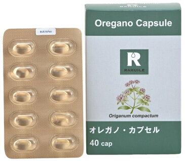ラフューレオレガノ・アロマカプセル 40粒 cap001 オレガノ カプセル と同じケモタイプ精油と植物油を配合した栄養補助食品 ( カプセル サプリメント )。※オレガノ精油を希釈している植物油がココナッツ油からナタネ油となりました。 ( RAHUILE )