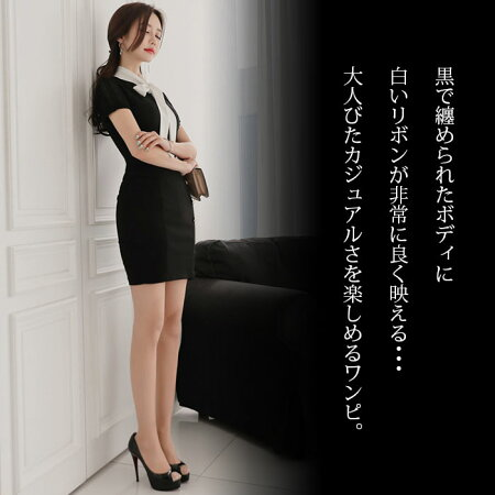 上品白リボンショート丈半袖ミニワンピース_黒