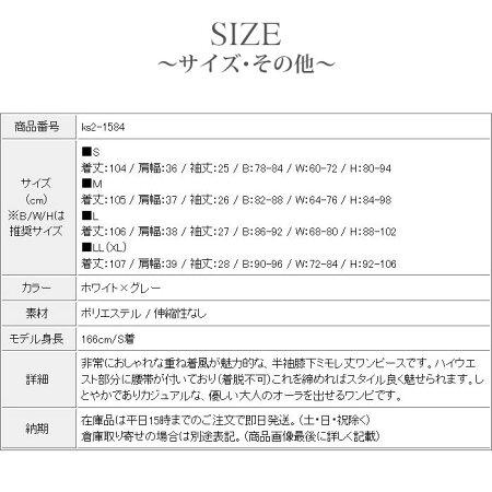 上品カジュアル半袖ミモレ丈ワンピース_白×グレー