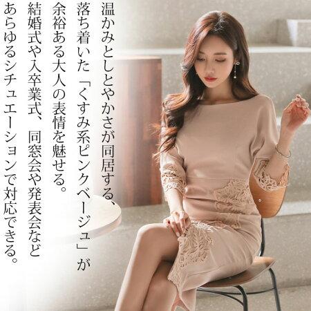 上品刺繍ミディアム膝丈5分袖タイトワンピース_ベージュ
