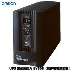 【送料無料】UPSBY50S正弦波出力