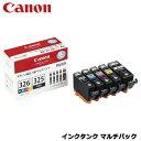 Canon(キヤノン)/ BCI-326+325/5MP マルチパック [インクタンク 4713B001] 【CANON純正 インクカートリッジ 】