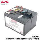 RBC48L[SUA500JB/SUA750JB交換用バッテリキット]