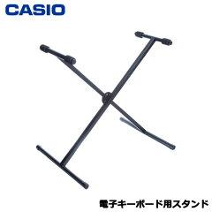 CS-2X[電子キーボード用スタンド]