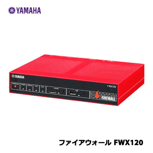 【送料無料】ヤマハ FWX120 [ファイアウォール]