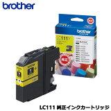 ブラザー LC111Y [インクカートリッジ (イエロー)]【純正品】