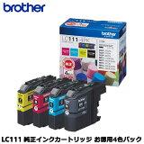 ブラザー LC111-4PK [ブラザー インクカートリッジ お徳用4色パック]【純正品】