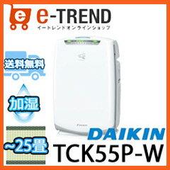 【送料無料】TCK55P-W [ストリーマ空気清浄機]